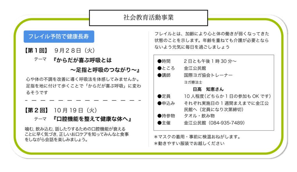 【参加者募集】 フレイル予防で健康長寿